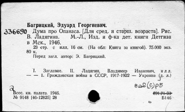 Багрицкий эдуард: биография и семья