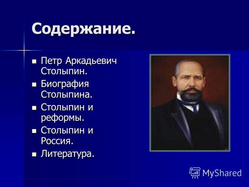 Столыпин, пётр аркадьевич – жизнь и судьба - русская историческая библиотека