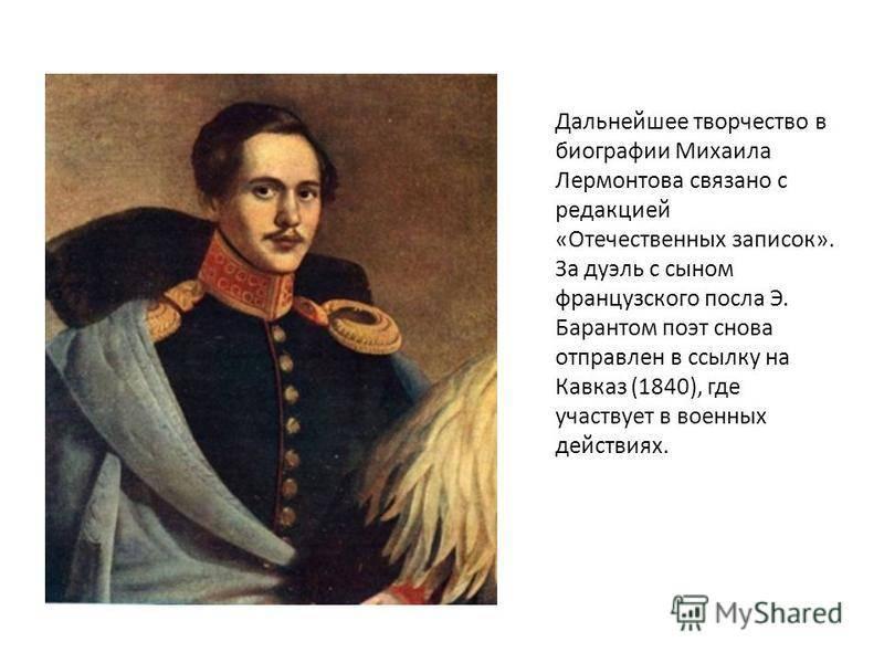 Лермонтов, михаил юрьевич | русская литература вики | fandom