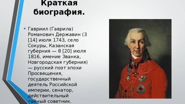 Биография державина гавриила романовича   краткие биографии