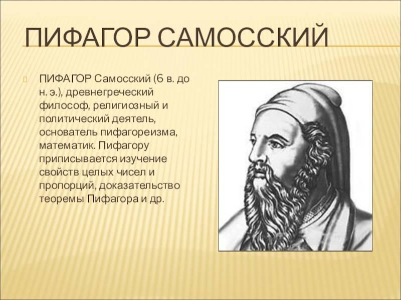Пифагор — википедия