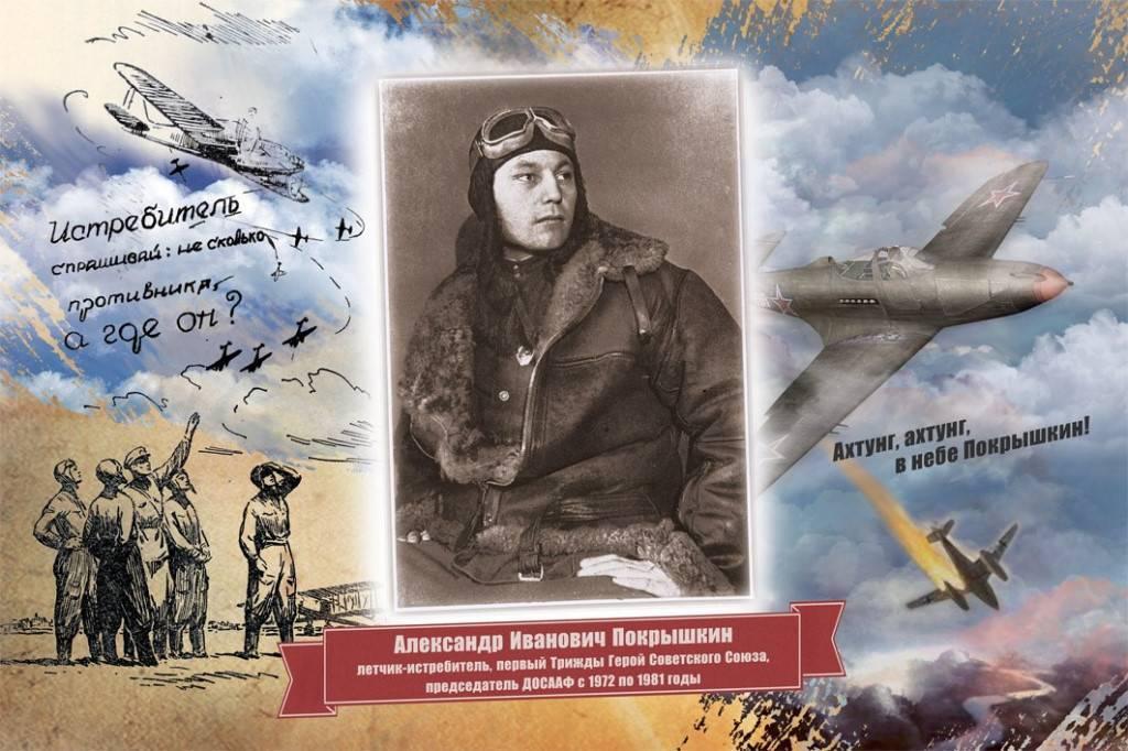 «презрение к смерти»: как александр покрышкин прошёл путь от подручного кровельщика до маршала авиации — рт на русском