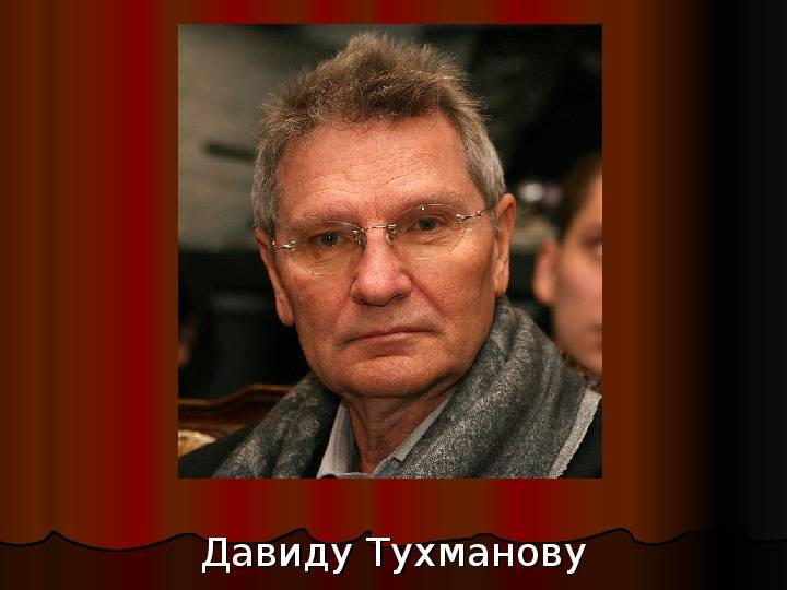 Тухманов давид федорович: биография, личная жизнь, фото, национальность