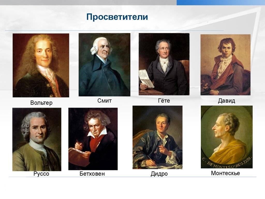 Великие просветители европы: вольтер, дидро, руссо