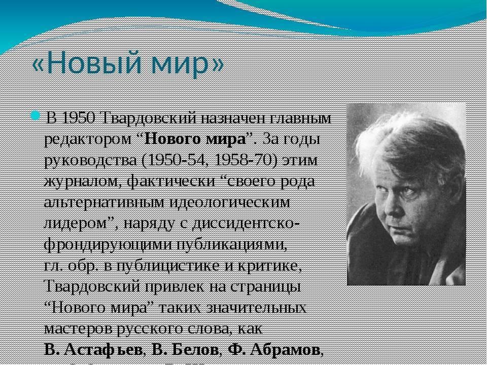 Краткая биография александра твардовского для школьников 1-11 класса. кратко и только самое главное