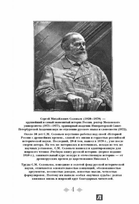 Соловьев, сергей михайлович - вики