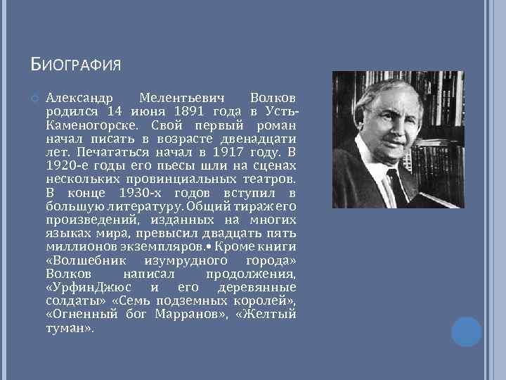 Александр волков (актер) - биография, информация, личная жизнь, фото