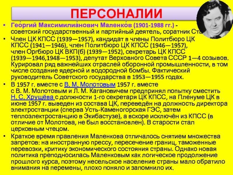 Георгий маленков – биография, фото, личная жизнь, политика, дочь - 24сми