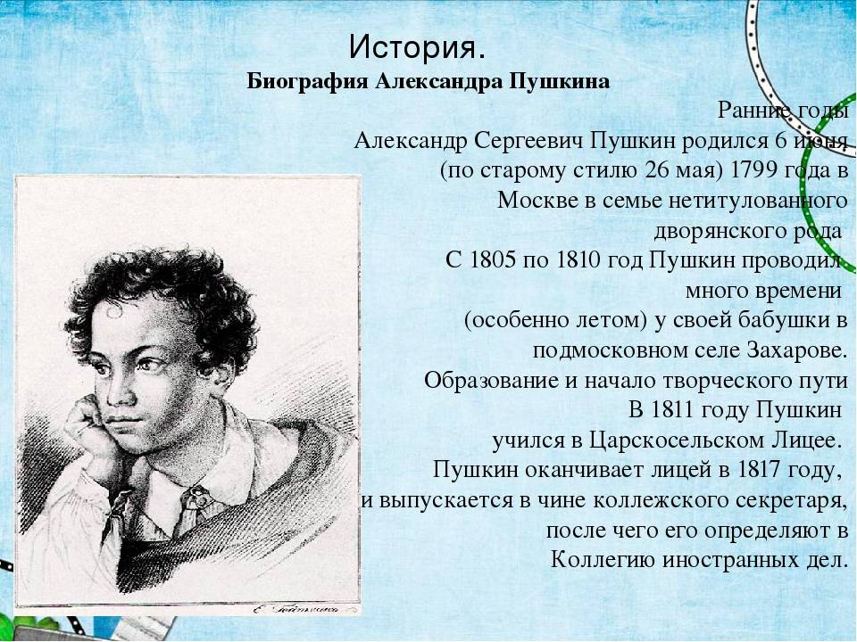 Пушкин александр сергеевич биография краткая и полная