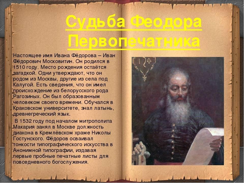 Иван федоров – биография, фото, личная жизнь, книги, памятник - 24сми