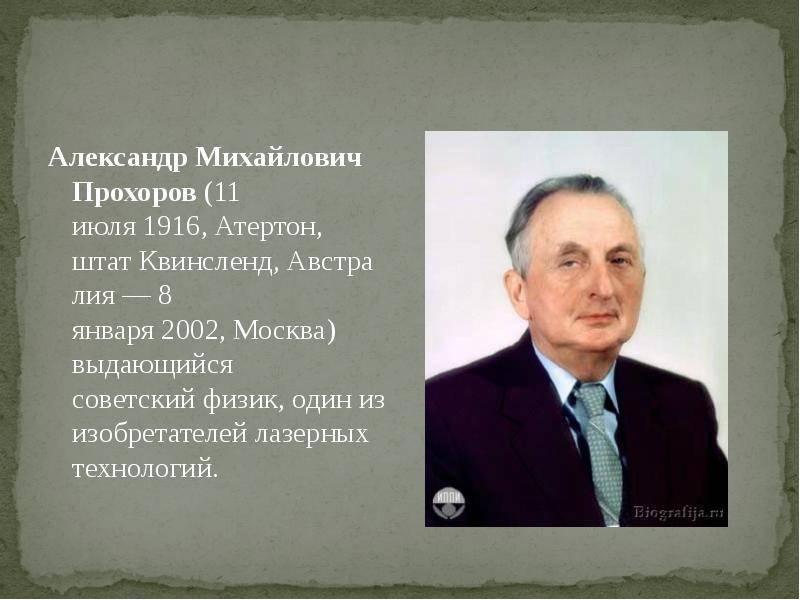 Александр прохоров - советский физик, один из основоположников квантовой электроники: биография, научная деятельность, награды, память