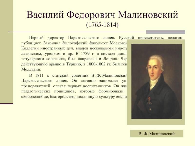 Великие учителя и педагоги мира и россии
