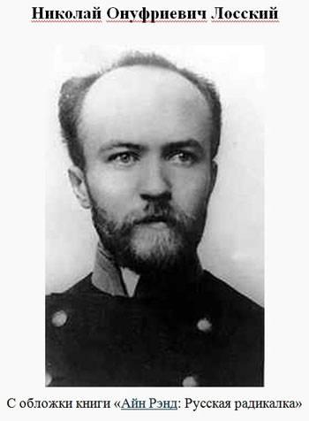 Лосский, николай владимирович — википедия. что такое лосский, николай владимирович