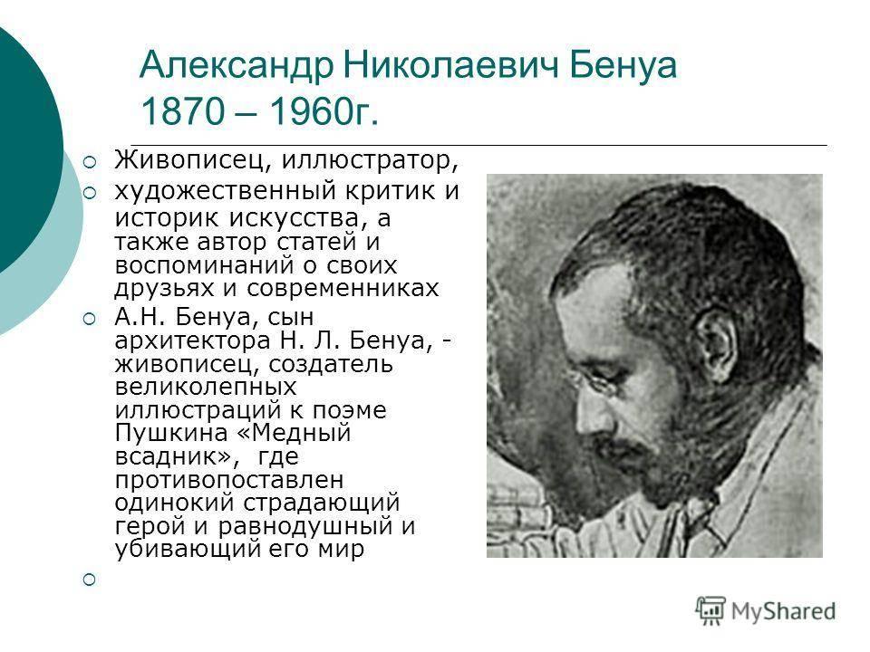 Бенуа, александр николаевич — википедия