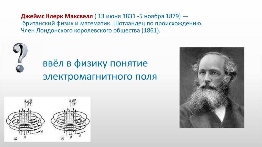 Клерк джеймса максвелл • ru.knowledgr.com