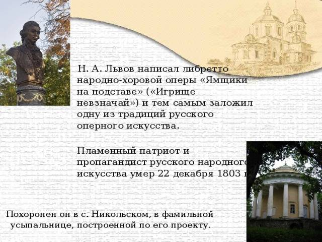 Львов, николай александрович — википедия