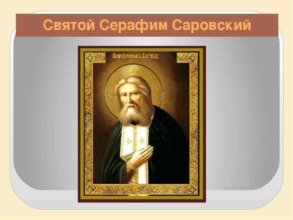 Где покоятся честные мощи прп. серафима саровского?