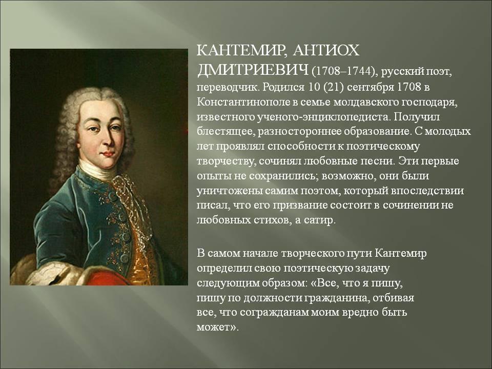Биография Антиоха Кантемира