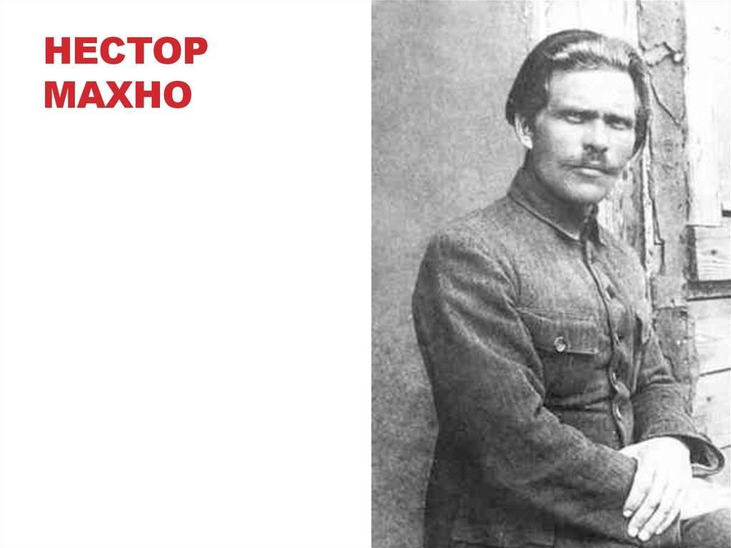 Нестор иванович махно – лидер повстанческой армии времен гражданской войны