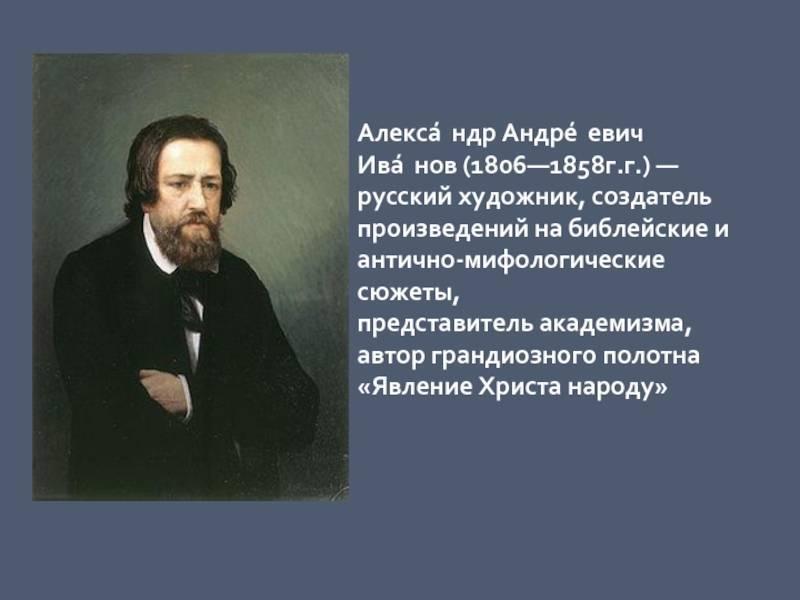 Иванов, александр андреевич — википедия. что такое иванов, александр андреевич