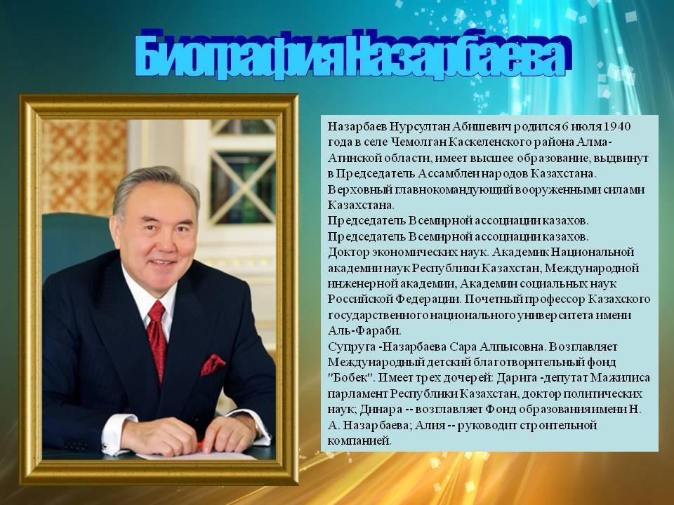 28летувласти. ктотакой нурсултан назарбаев