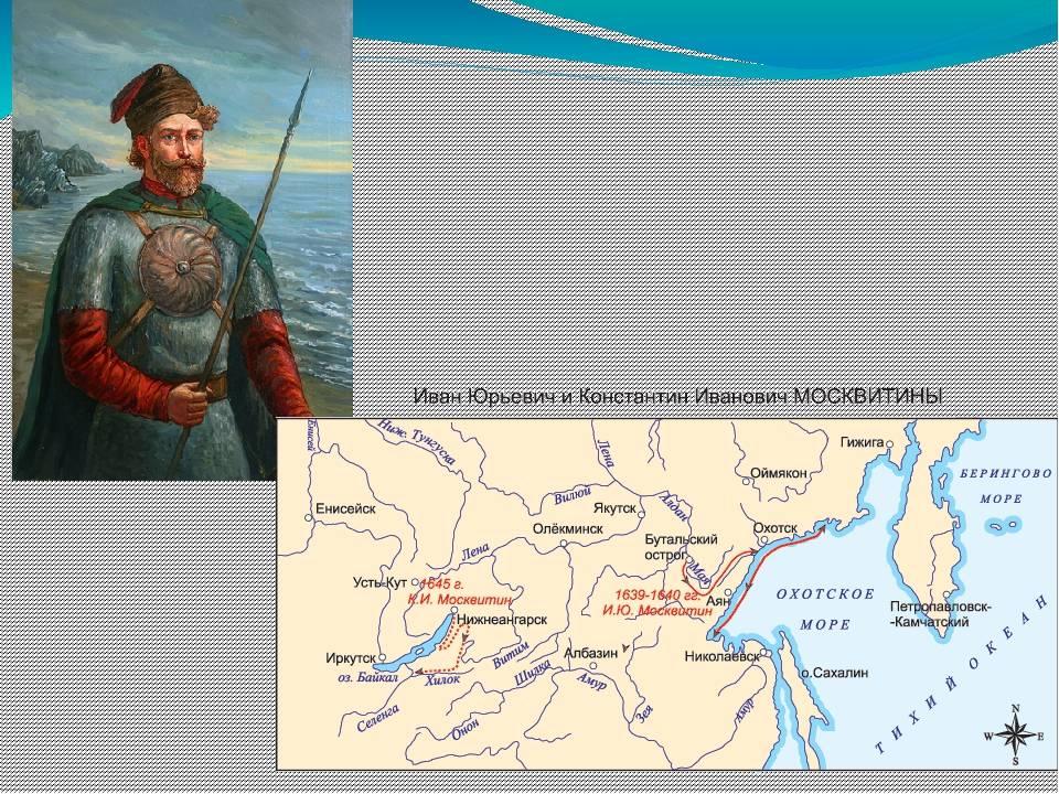 Иван москвитин - биография, фото, экспедиции, личная жизнь, причина смерти - 24сми