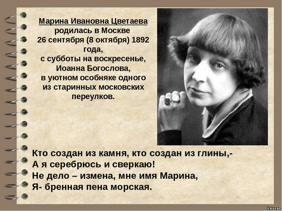 Марина цветаева - биография поэтессы