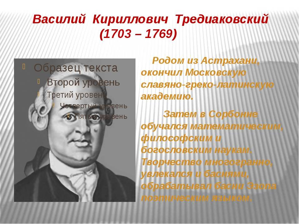 Биография и книги автора тредиаковский василий кириллович