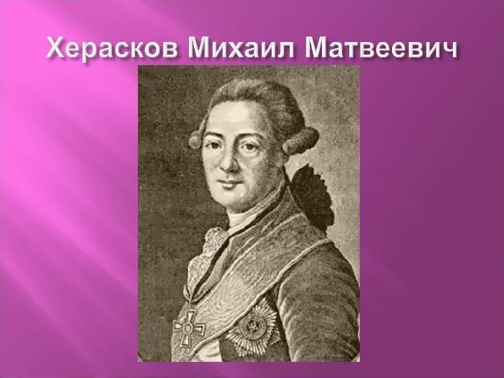 Биография Михаила Хераскова