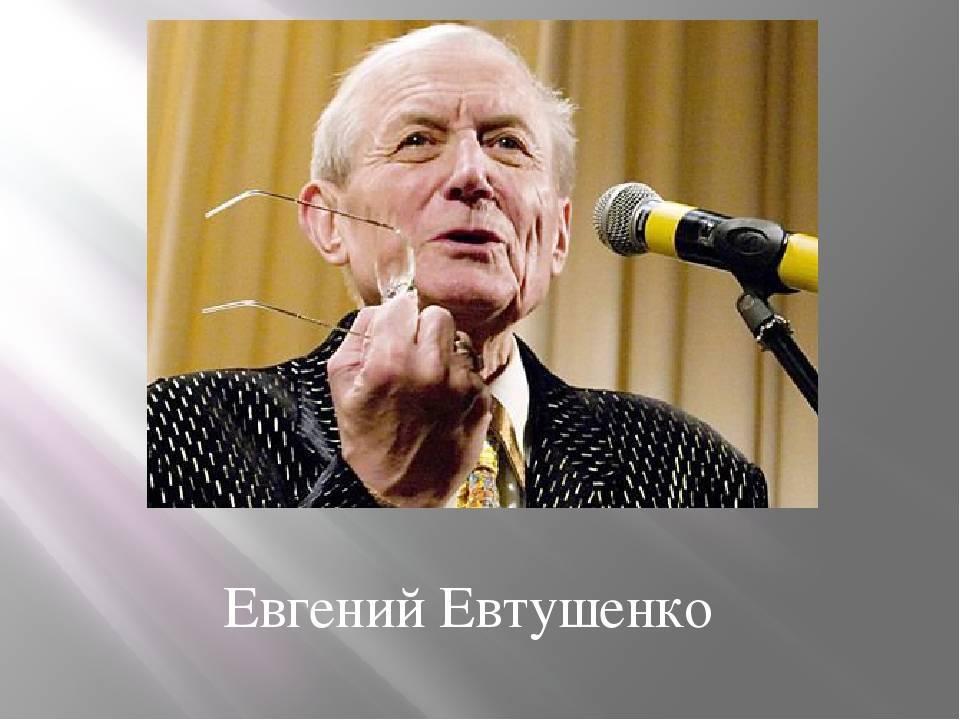 Евтушенко, евгений александрович | иркипедия - портал иркутской области: знания и новости