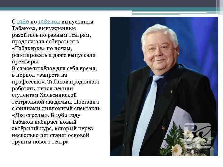 Олег табаков: биография, личная жизнь, семья, жена, дети — фото - popbio - популярные биографии