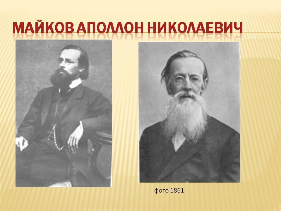 Краткая биография аполлона майкова для школьников 1-11 класса. кратко и только самое главное