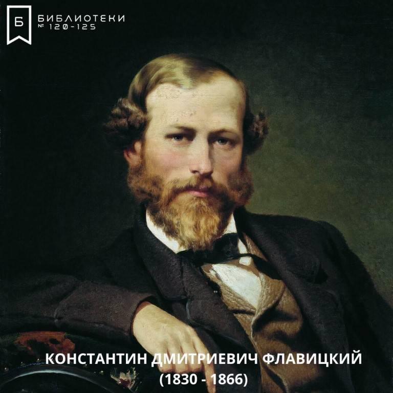 Флавицкий, константин дмитриевич — вики
