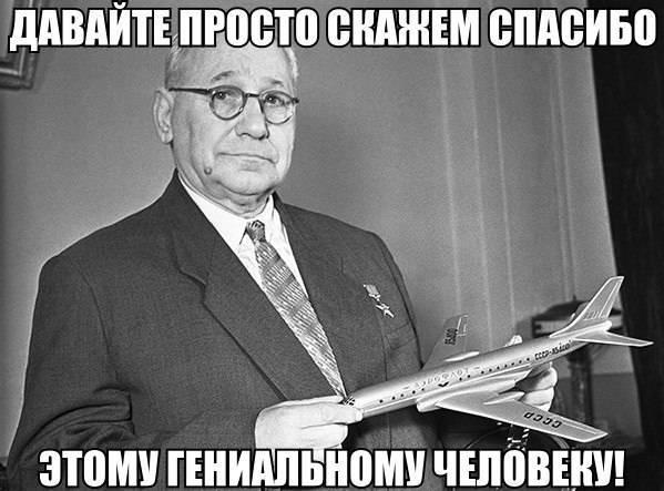 Двуликий гений: кем был авиаконструктор андрей туполев