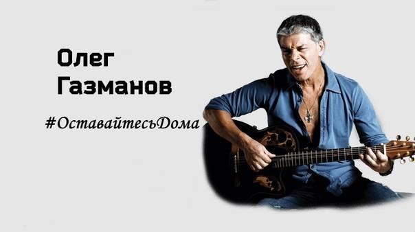 Олег газманов: биография, личная жизнь, фото и видео