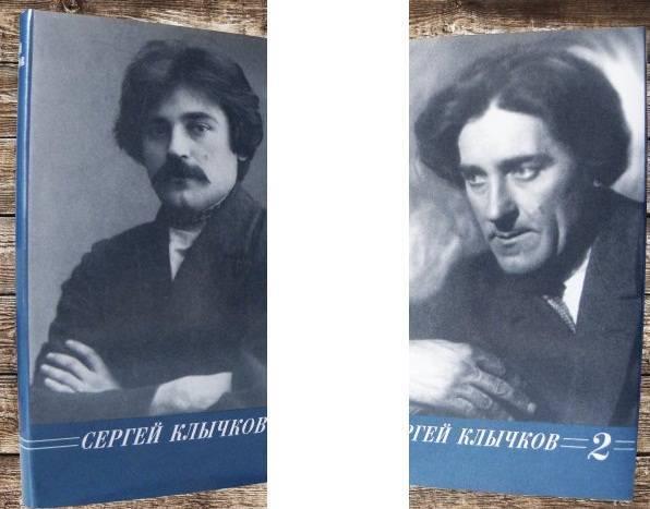 Краткая биография сергея клычкова   краткие биографии