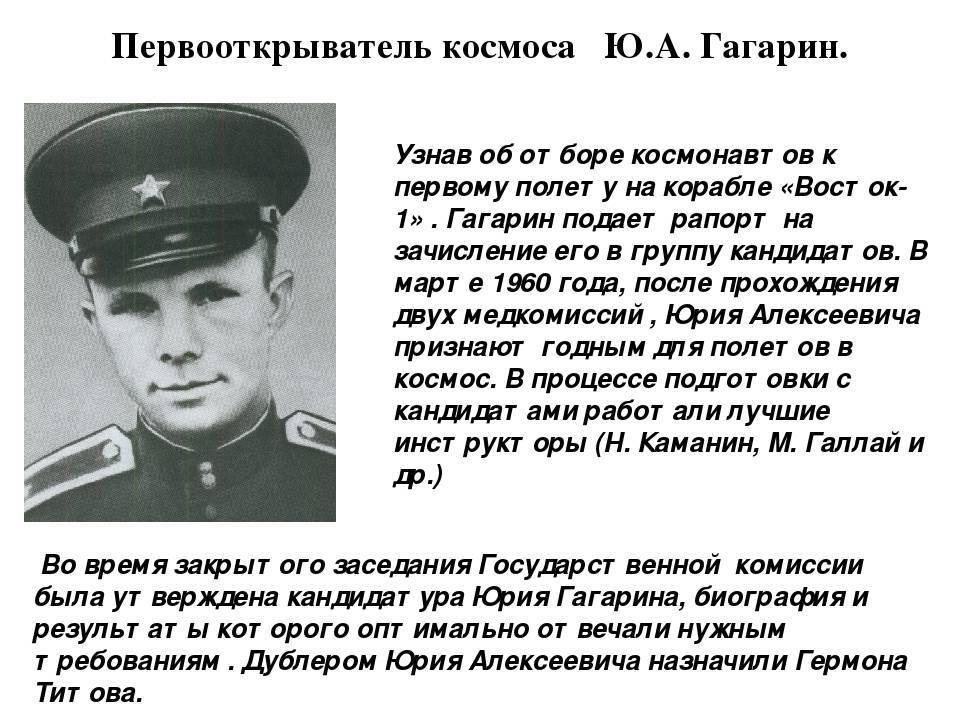 Биография юрия гагарина ко дню космонавтики: интересные факты о первом космонавте, фото - 24сми