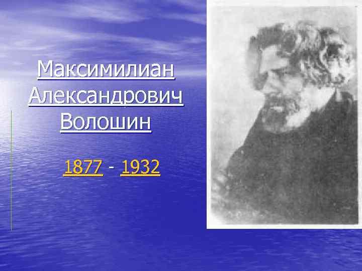 Максимилиан волошин – биография, фото, личная жизнь, стихи - 24сми
