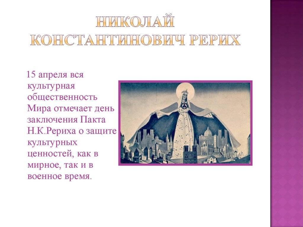 Николай рерих - биография, личная жизнь, фото