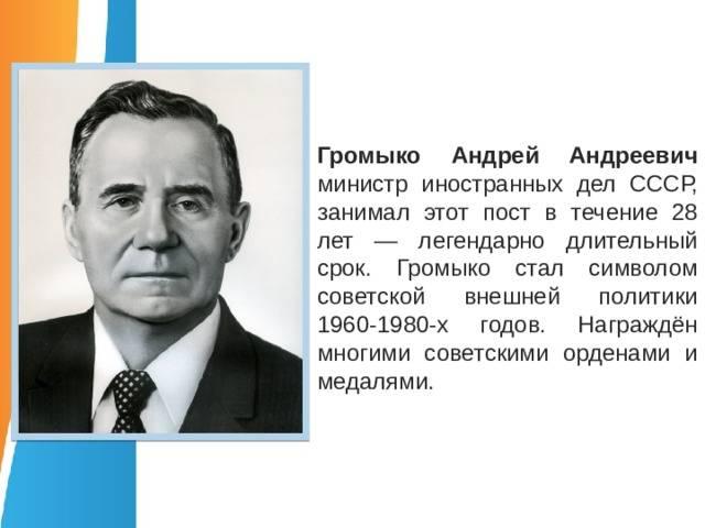 Андрей громыко: биография