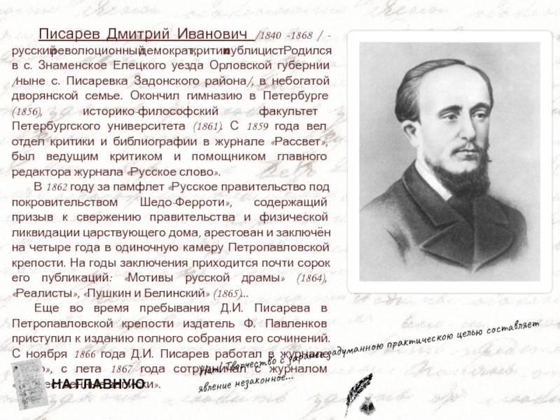 Писарев дмитрий иванович