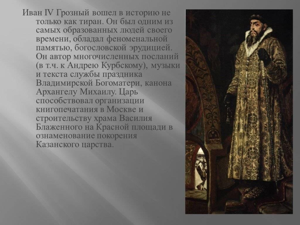 Иван грозный и его жены - интересные факты истории