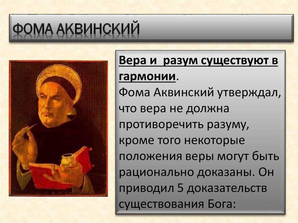 Фома аквинский — общая вики теопедии