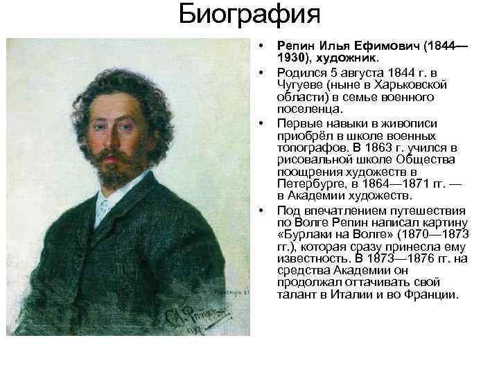 Биография Ильи Репина
