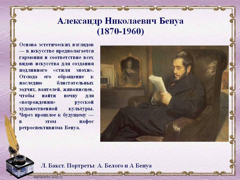 Художник бенуа. биография и картины александра бенуа