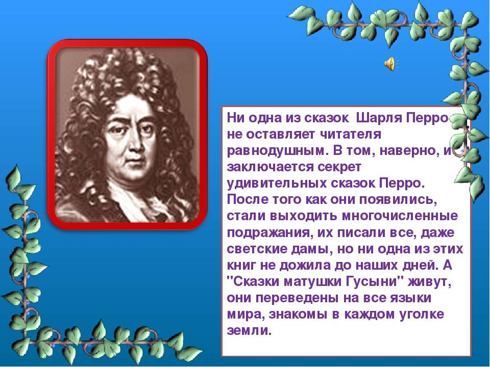 Перро шарль / биографии писателей и поэтов для детей / гдз грамота