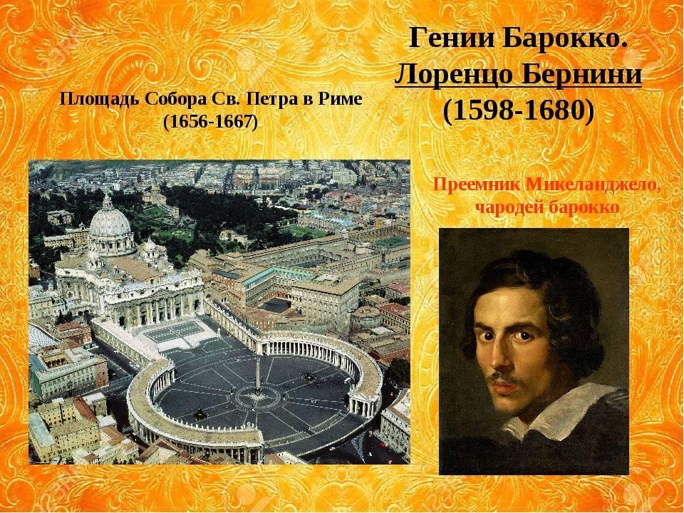 Бернини, джованни лоренцо: биография