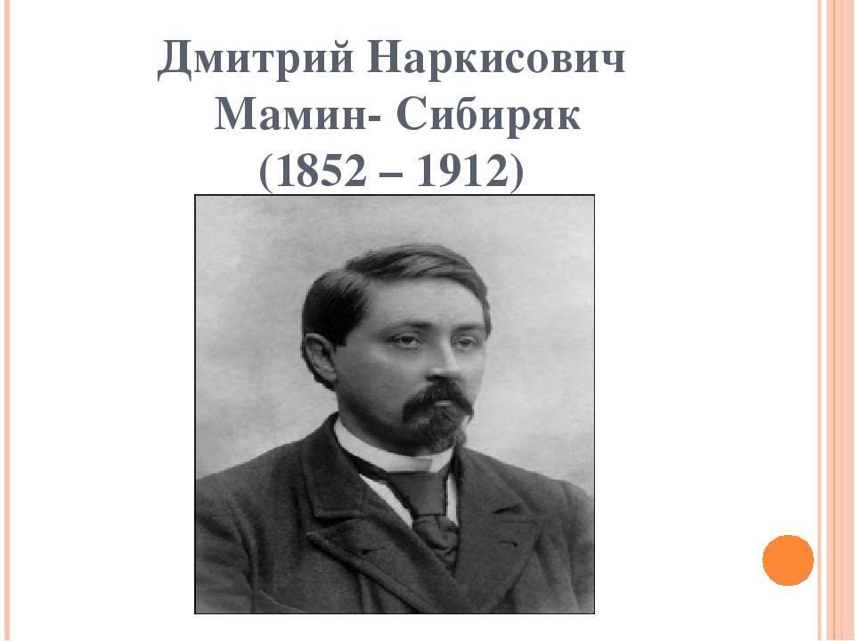 Дмитрий мамин-сибиряк — краткая биография | краткие биографии