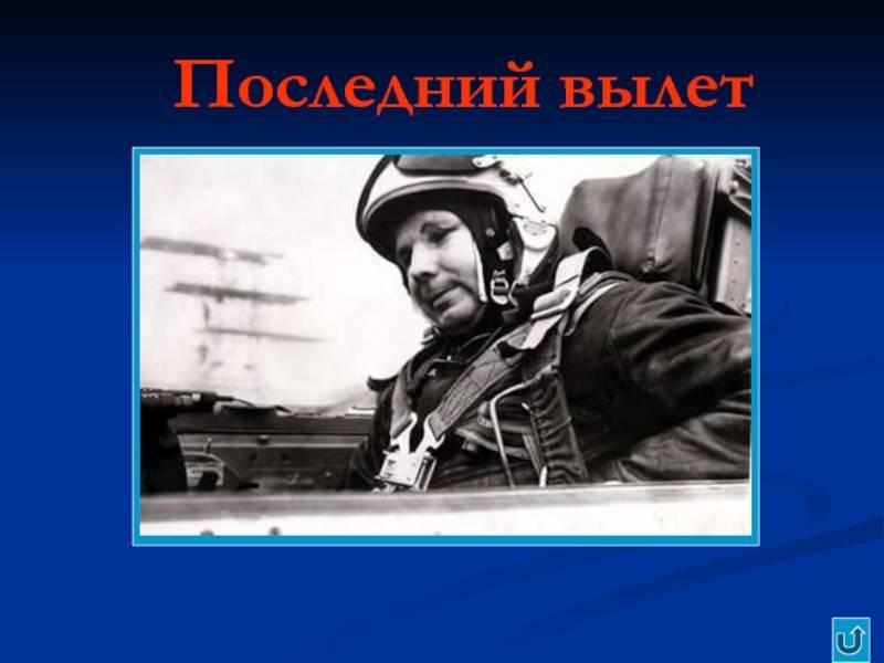 Юрий гагарин: биография, личная жизнь, фото, семья, жена, дети, причина смерти