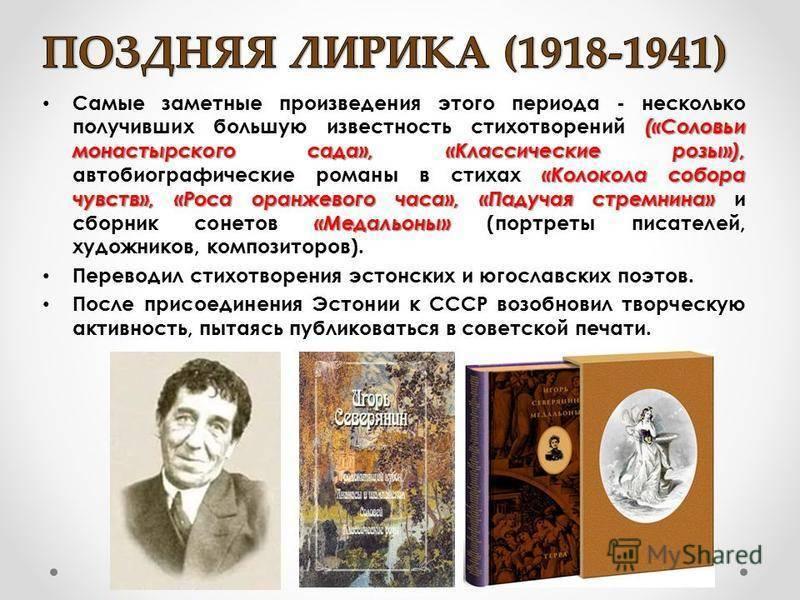 Краткая биография игоря северянина самое главное. игорь северянин
